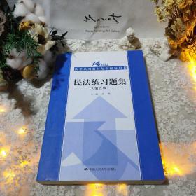 民法练习题集(第五版)/21世纪法学系列教材配套辅导用书