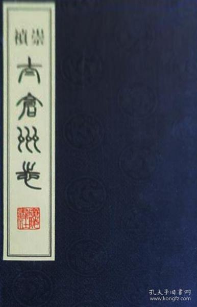 崇祯太仓州志(两函十六册)广陵书社(买前询问)
