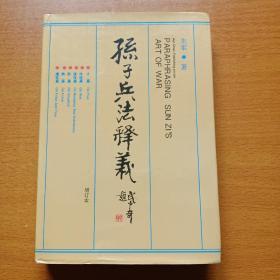 孙子兵法释义(增订本)书内有朱军钤印,朱丽王传恩签名,看图保真