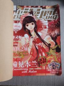 中国漫画2013年第1-6期(牛皮纸包装合订本)