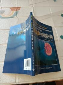 英汉·汉英中西医肾病学辞典