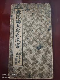 尚古山房出版《欧阳询大字九成宫》经折装(残本)