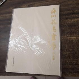 苏州花鸟画展作品集