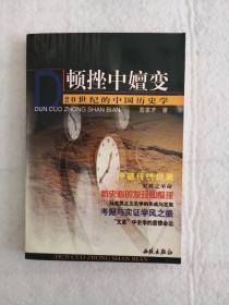 世纪回眸20世纪学术思潮丛书:顿挫中嬗变·20世纪中国历史学