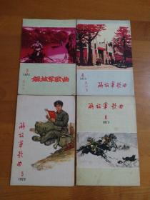 解放军歌曲1973年3-6期(4本)