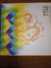 《龙凤呈祥 和合团圆》2012龙年邮票收藏册 三轮生肖集邮总公司册 如图所示 特殊商品售出后不退不换