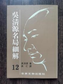吴清源名局细解12