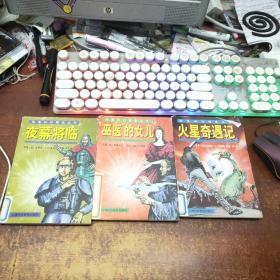 绘图科幻精品丛书--(夜幕将临、巫医的女儿、火星奇遇记)3本合售