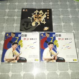萨克斯即兴演奏入门VCD,2碟+1CD全套合售,陆廷荃讲解示范