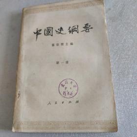 中国史纲要