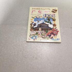 大中华寻宝系列17 广东寻宝记 我的第一本科学漫画书