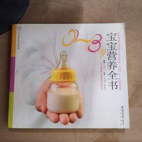 0-3岁宝宝营养全书