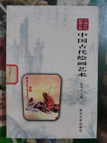 中国古代绘画艺术