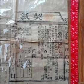 冀鲁豫边区行署契纸(筑先县)