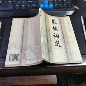 苏轼词选  大32开
