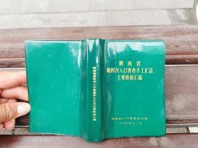 陕西省第四次人口普查手工汇总主要数据汇编(现货,包挂刷)
