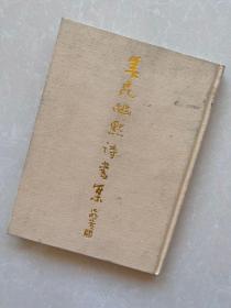 姜昆幽默诗书集【作者签名带铃印】保真