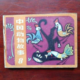 中国动物故事(8)