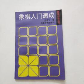 象棋初级丛书-象棋入门速成
