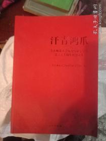 汗青鸿爪:重庆师范大学历史与社会学院建立六十周年纪念文集