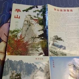 华山游览图2006年四开