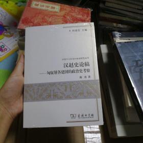 汉赵史论稿:匈奴屠各建国的政治史考察