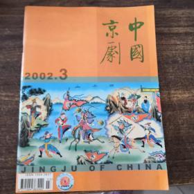 中国京剧2002年第3期