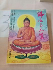 佛法与人生(有水印)