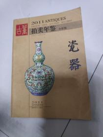 2011年古董拍卖年鉴:瓷器