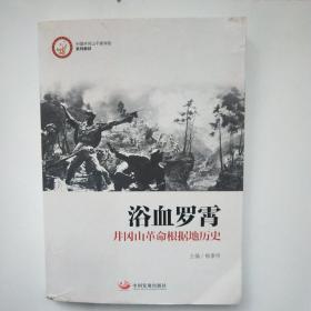 浴血罗霄(井冈山革命根据地历史)