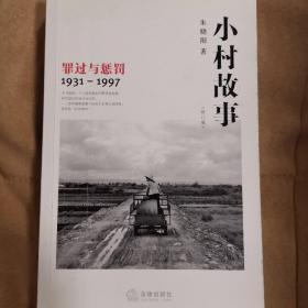 小村故事:罪过与惩罚(1931-1997)