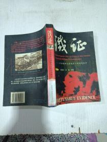 铁证:日本随军记者镜头下的侵华战争(下)