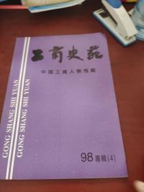 工商史苑——中国工商人物传略1998.4