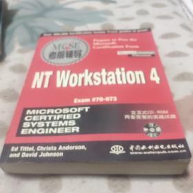 MCSE NT Workstation 4 考前冲刺