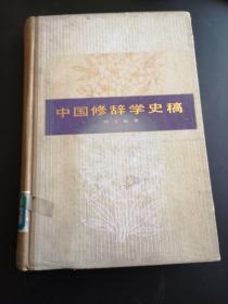 中国修辞学史稿。(馆藏万门