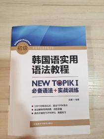 韩国语实用语法教程初级-NEW TOPIKI 必备语法+实战训练
