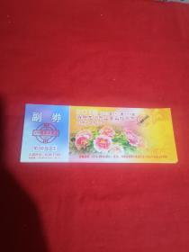 洛阳龙门东山高山牡丹园 门票(26张合售)