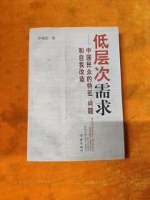 低层次需求:中国民众的特征、问题和自我改造