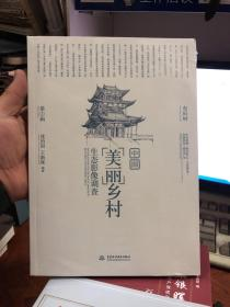 中国美丽乡村生态影像调查:第1辑:东田村   全新未拆封