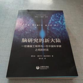 脑研究的新大陆:一位德国工程师与一位中国科学家之间的对话 [A16K----78]