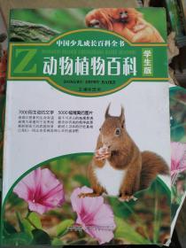 动物植物百科(学生版)/中国少儿成长百科全书