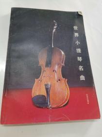世界小提琴名曲