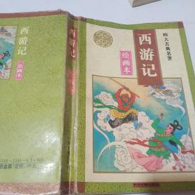四大名著绘画本:西游记