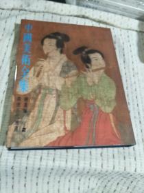 中国美术全集:绘画编2:隋唐五代绘画