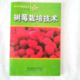 树莓栽培技术