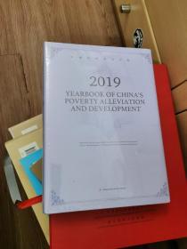 中国扶贫开发年鉴(2019英文版)