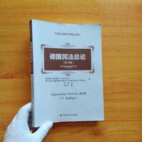 德国民法总论 第33版【书内有字迹】
