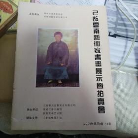 拍卖图录:《已故云南艺术家书画展示暨拍卖会》