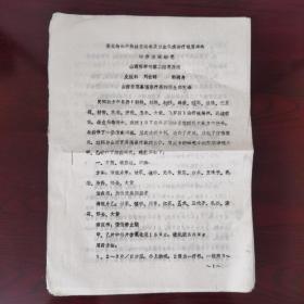 1981年《汞化物加中药扶正培本及活血化瘀治疗银屑病的初步临床研究》