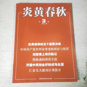 炎黄春秋 2017 3
